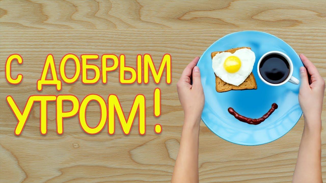 Доброе утро ютуб открытка