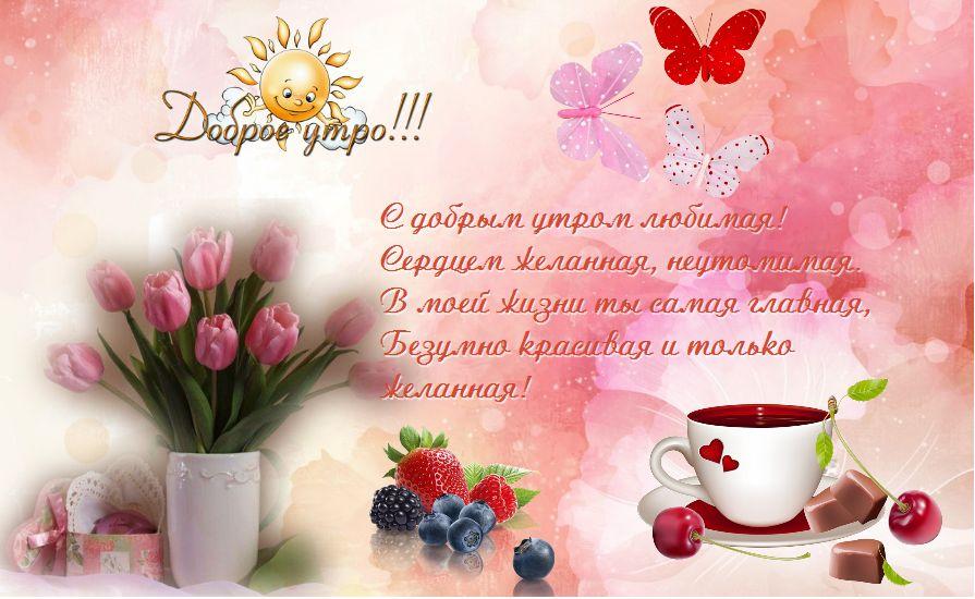 Открытки пожелание доброго утра девушке, ногтей рисунок