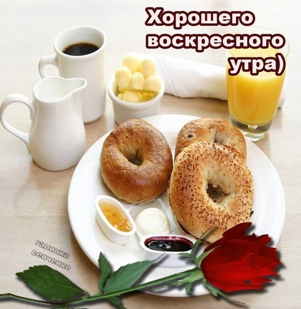 Открытки с воскресеньем прикольные с добрым утром