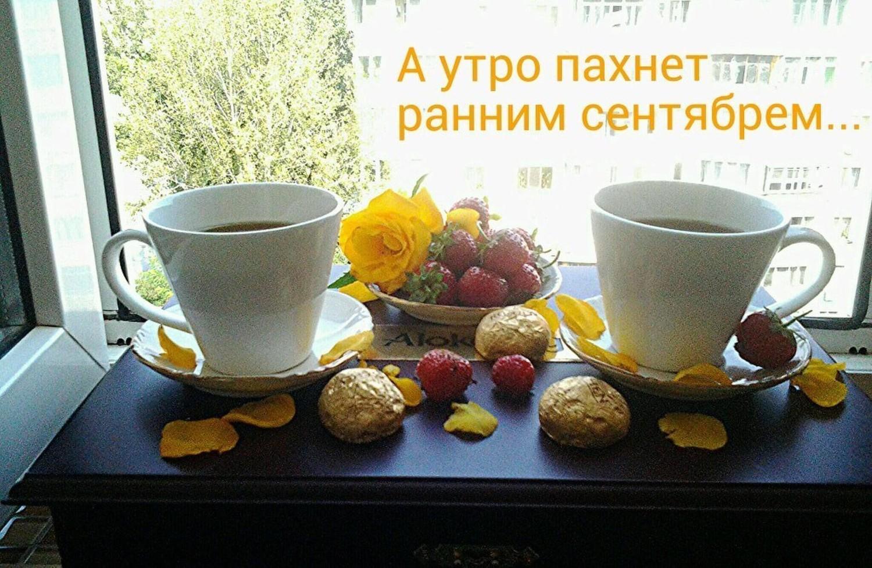 Картинка с добрым утром сентябрь