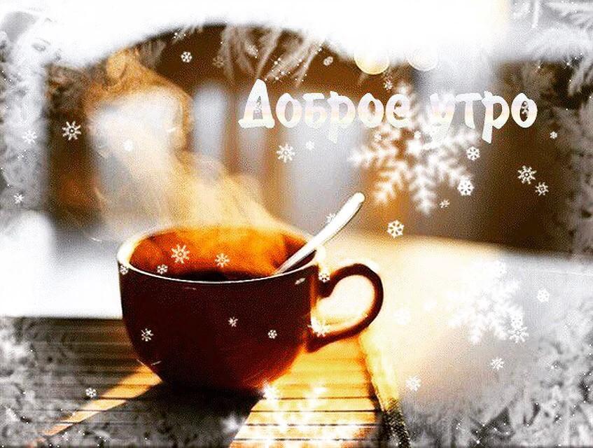 Маме, открытки с добрым снежным утром мерцающие