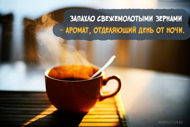 Картинки, утро с кофе прикольные картинки