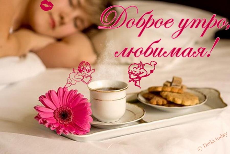 Ическая открытка с добрым утром для женщин, смыслом