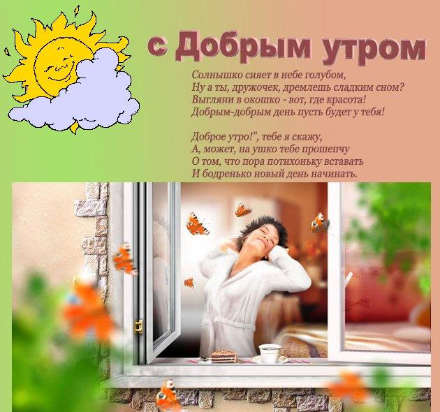 Прикольные картинки с пожеланием доброго утро девушке