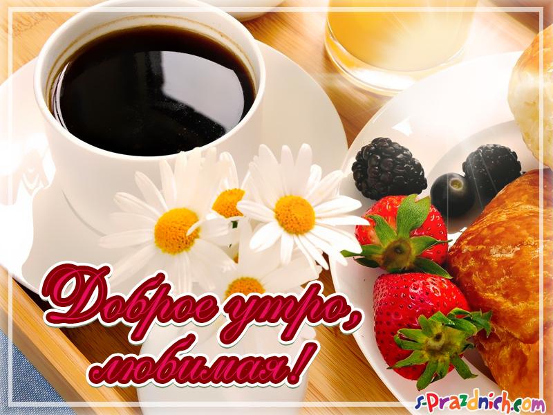 Статусов, открытки доброе утро для любимой женщины