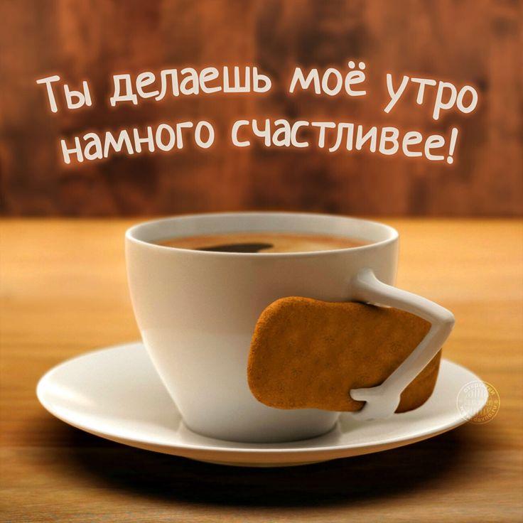 Словами дом, утренние открытки с пожеланиями и с кофе