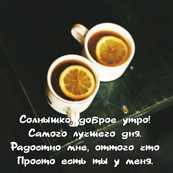Стихи с добрым утром любимому мужу с ласковыми словами