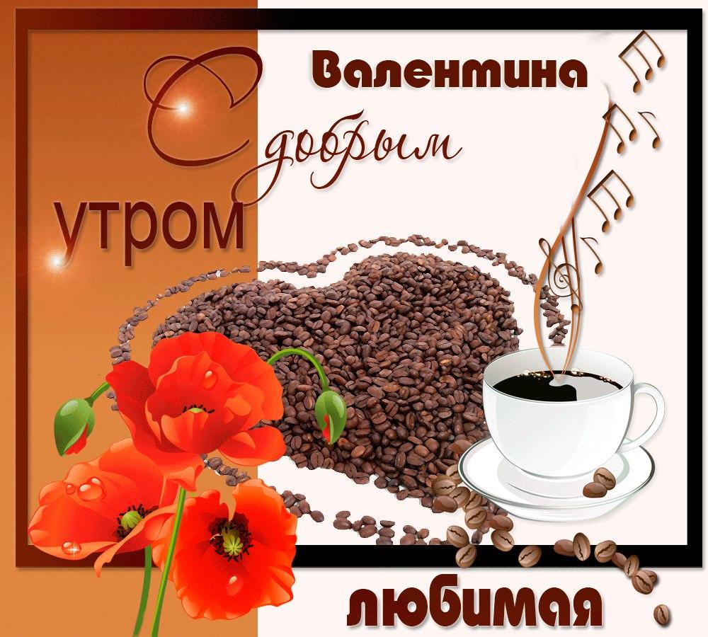 Пожелания с добрым утром любимой открытки