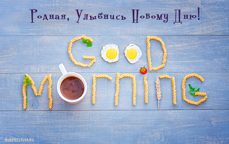 Картинки с добрым утром и хорошего дня любимому бесплатно