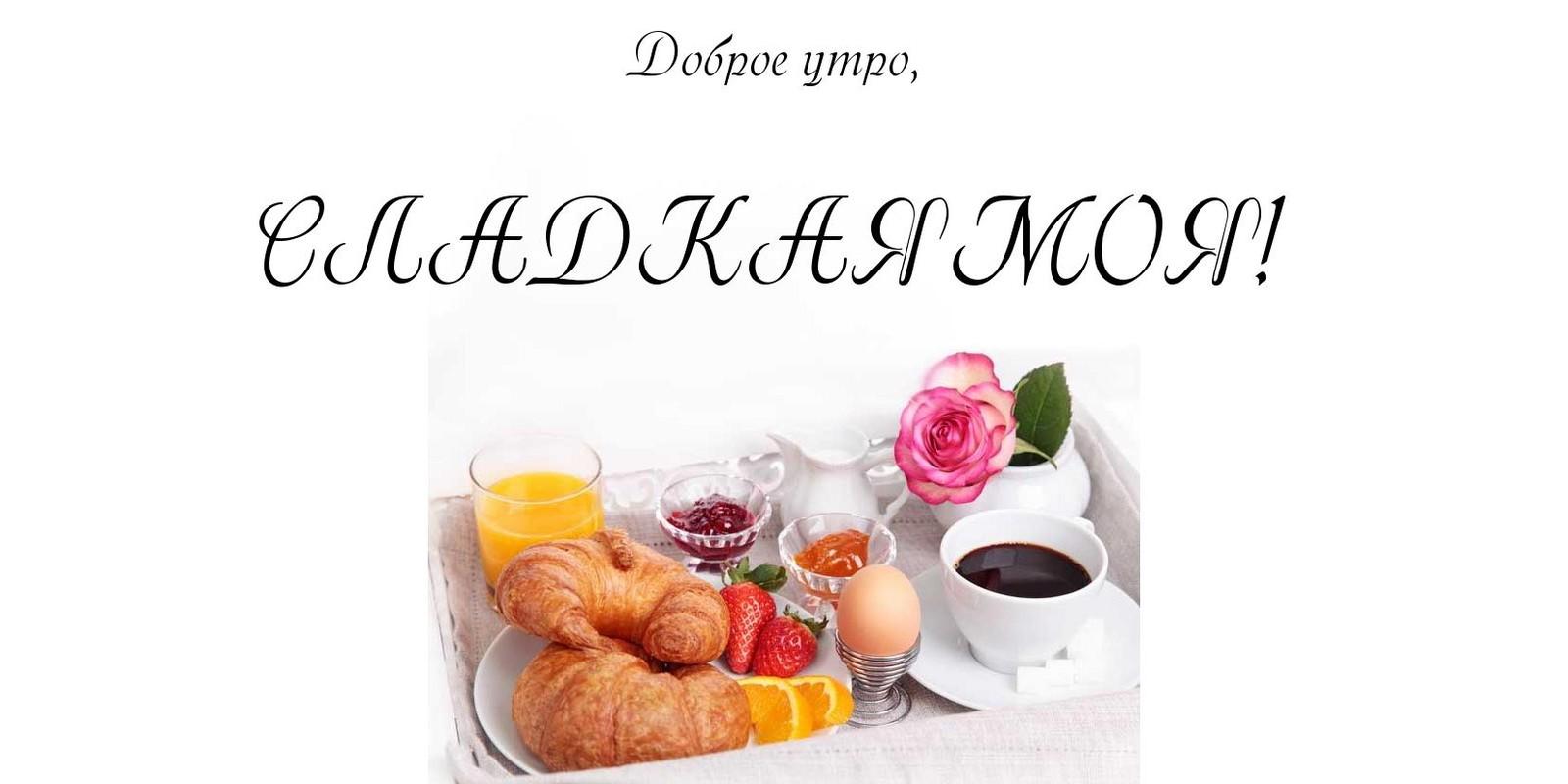 Открытки доброе утро сладкий 69