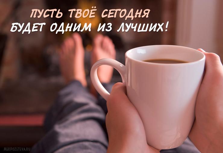 Романтические картинки с добрым утром мужчине с надписями