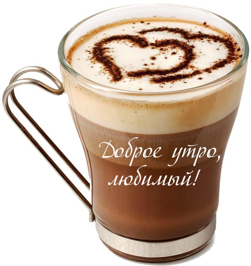 Фото кофе с добрым утром мужчине