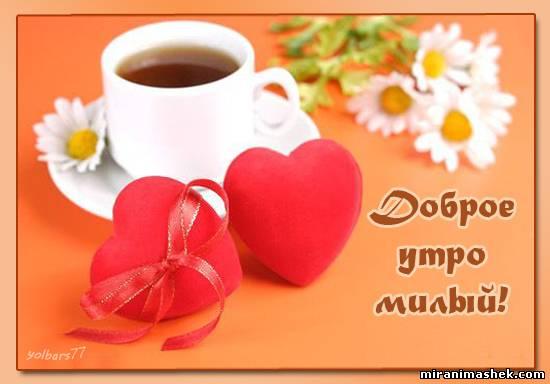 Фото открытка доброе утро милая 100