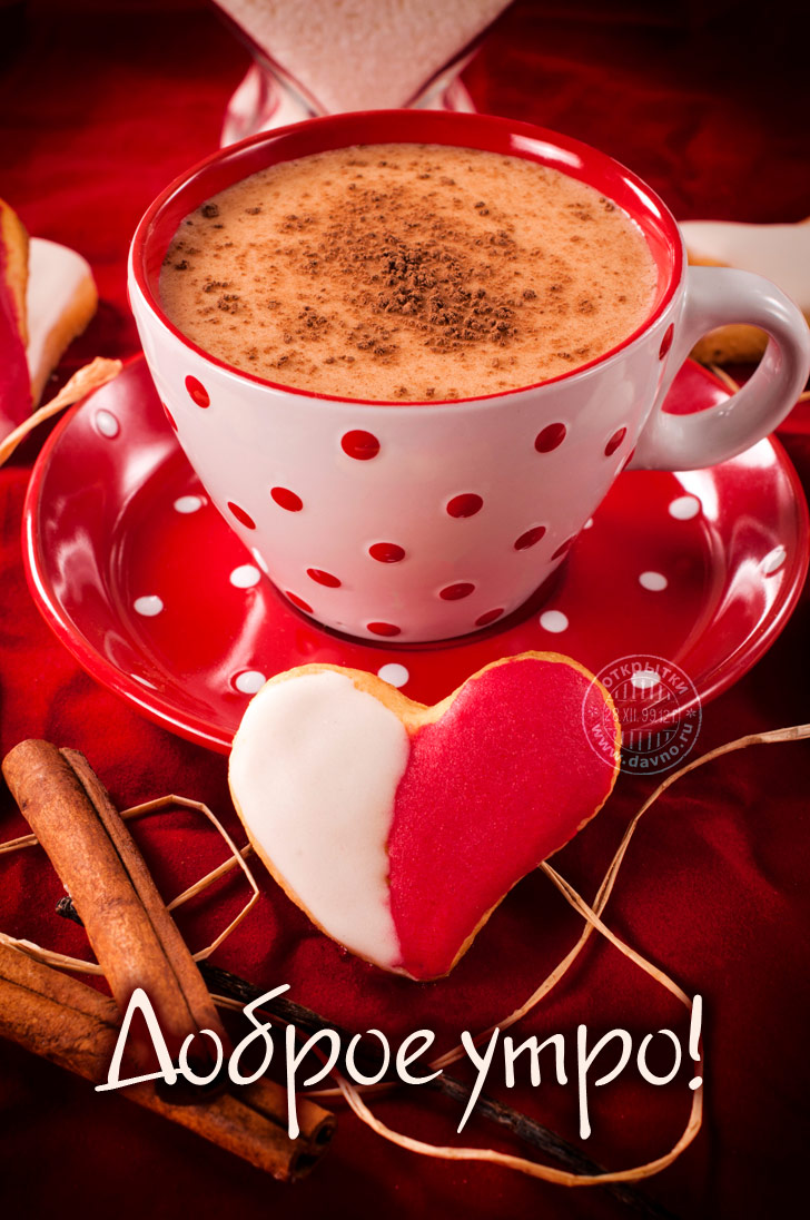 Красивые картинки с добрым утром с пожеланиями