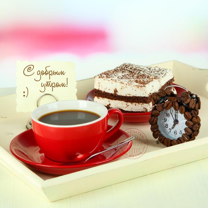 С добрым утром картинки красивые с кофе, днем