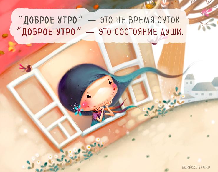 Марта открытки, прикольные картинки с надписями про доброе утро и хорошего дня