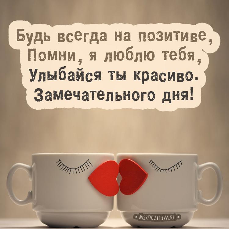Пожелание хорошего дня для любимого своими словами