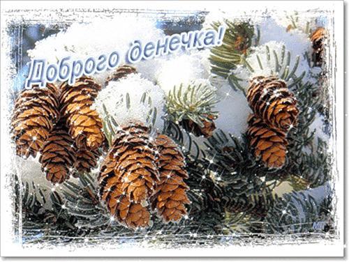Картинки по запросу чудесного зимнего дня анимация