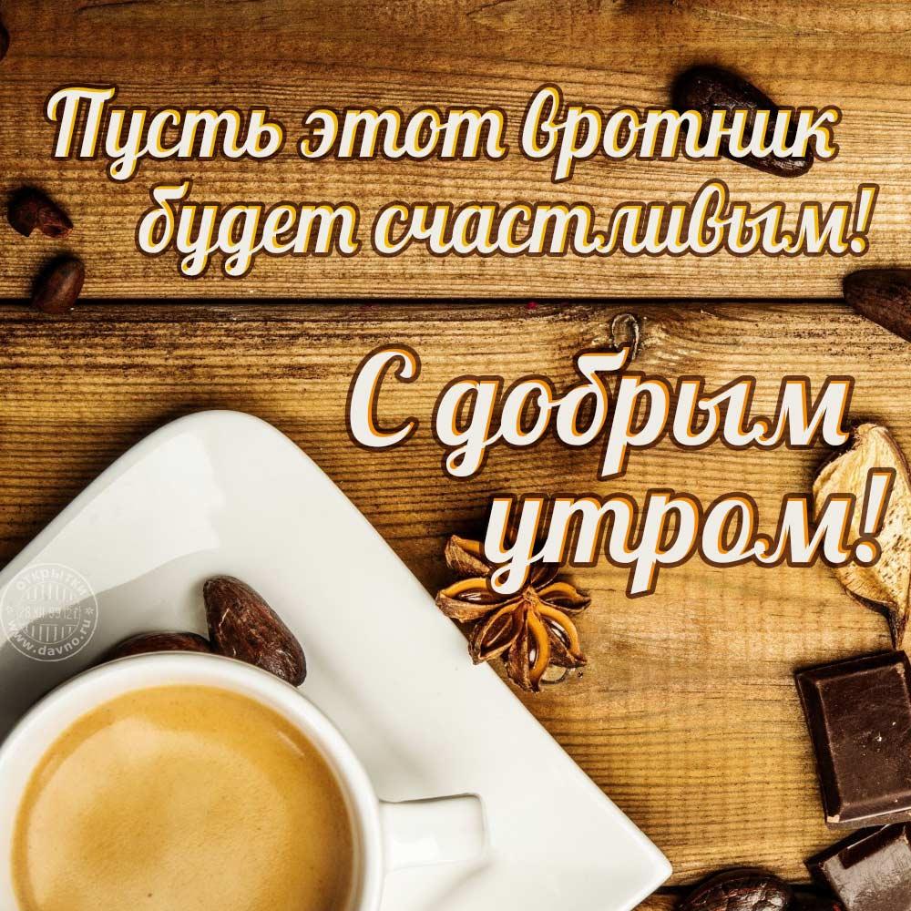 Дни, картинки доброе утро удачного дня для мужчины прикольные на каждый день